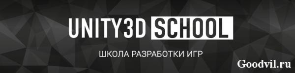 КУРСЫ UNITY3D SCHOOL СКАЧАТЬ БЕСПЛАТНО