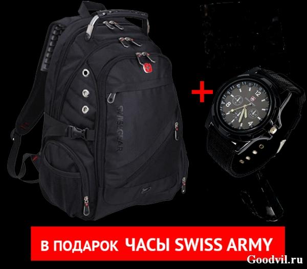 Рюкзак swissgear часы swiss army в подарок фото