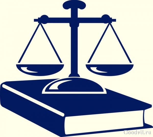 государственные юридический консультации